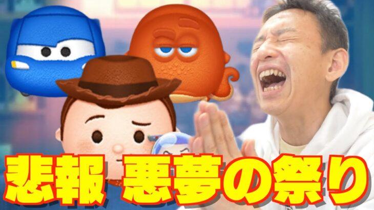 【ツムツム】#432 無課金フルコンプリートへの道!! 悲報!! 悪夢の祭り開催!!