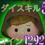 【ツムツム】 ジェダイスキル5 5→4のみ 素コイン12928枚