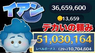 【ツムツム】イアン 5000万 スキル6