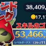 【ツムツム】ホーンドキング 5300万 スキル6
