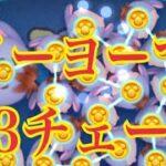 ツムツム イーヨーで53チェーンする方法【激ムズミッション】にチャレンジ!LINE Disney Tsum Tsum