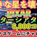 【ツムツム 】6月 スターシアター ボーナスゲーム にチャレンジ 大きな星を壊せ !再挑戦可能