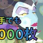 【ツムツム】魔女マレフィセント スキル6