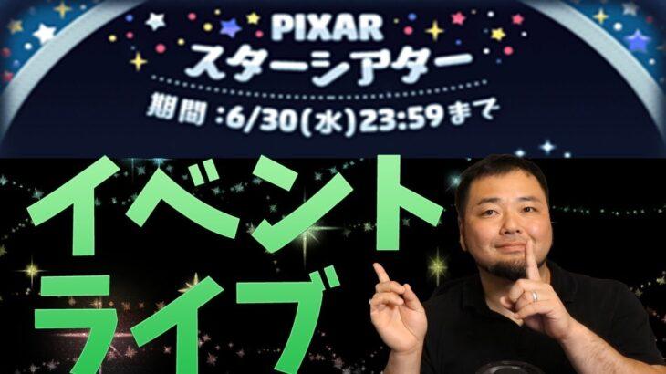 【ツムツム】6月の新ツムライブ【ドスエ】