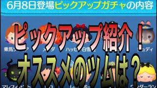 【ツムツム】6月第一弾ピックアップガチャ紹介!なかなか優秀なラインナップ!【ピックアップ】