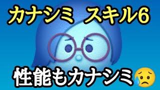 【ツムツム】カナシミ スキル6