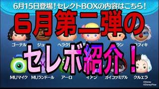 【ツムツム】6月第二弾セレクトボックスの内容を紹介!なかなか優秀なラインナップ!【セレボ】