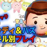 【ツムツム】6月新キャラ!ウッディ&バズ!スキル別プレイ!!
