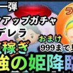【ツムツム 】6月 ピックアップガチャ 得点稼ぎ最強の姫シンデレラ降臨 おまけプレイあり 999まで見せます