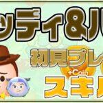 【ツムツム】6月新ツム!ペアツム ウッディ&バズ スキル1 初見プレー!