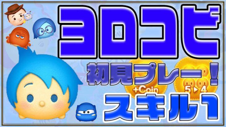 【ツムツム】6月新ツム!ヨロコビ スキル1 初見プレー!