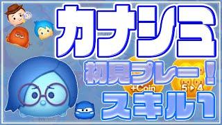 【ツムツム】6月新ツム!カナシミ スキル1 初見プレー!