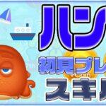 【ツムツム】6月新ツム!ハンク スキル1 初見プレー! 難しい….