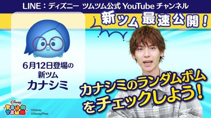 【ツムツム】6/12登場新ツム最速公開!「カナシミ」のランダムボムをチェック!