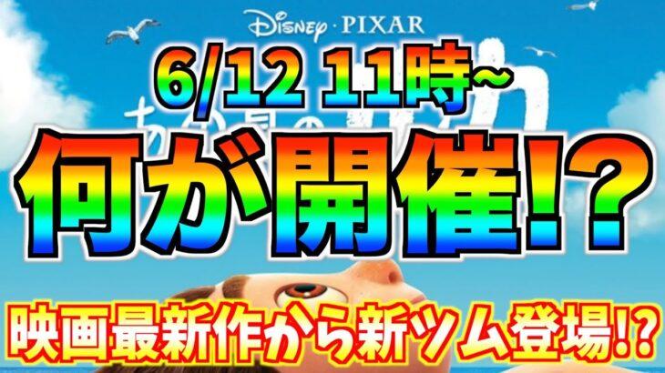 6月12日から新ツム第2弾登場⁉︎映画最新作から登場か⁉︎最新情報は明日判明するかも!【ツムツム】