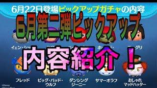 【ツムツム】6月22日開始ピックアップガチャ内容紹介!これは優秀!【ピックアップガチャ】