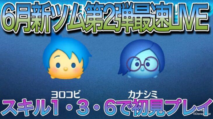 【ツムツム】6月新ツム第2弾最速LIVE!スキル1・3・6で初見プレイ!