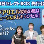 【ツムツム】6/4登場セレクトBOX先行公開!ブライドアリエルの攻略法は!?