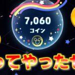 ツムツム6月イベントボーナスゲーム7000枚!