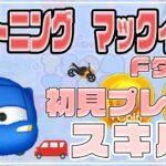 【ツムツム】6月新ツム!ライトニング・マックィーンFタイプ スキル1 初見プレー!