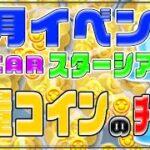 【ツムツム】6月イベント!PIXAR スターシアター コインを大量ゲット!
