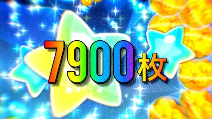 【ツムツム】ボーナスステージ 7900枚!(スターシアター)