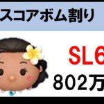 【ツムツム】モアナで820万点!