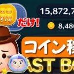 【ツムツム】ウッディ&バズ コイン稼ぎ 8400枚 スキル6