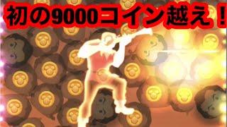 【ツムツム】ガストン・スキルマで初めての9000コイン越え!
