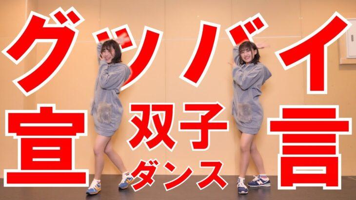 【踊ってみた】グッバイ宣言/Chinozo【りおみつちゃんねる】#vflower #ツムツム #谷川姉妹