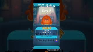 【ツムツム】毎日ガチャ Day 2 今日こそ新ツム来い!!