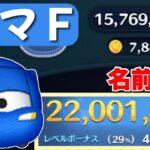 【ツムツム】ライトニング・マックィーン Fタイプ 2200万 スキル6
