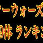 ツムツム スターウォーズツム図鑑【個人的ランキング】強い順に全ツム並べてみた!LINE Disney Tsum Tsum