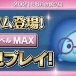 カナシミ(スキルMAX)初見プレイ!★インサイドヘッド★【ツムツム Seiji@きたくぶ】