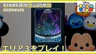 【ツムツム】PIXARスターシアター・2021年6月・エリア3をプレイ!