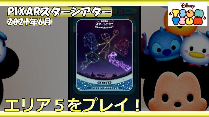 【ツムツム】PIXARスターシアター・2021年6月・エリア5をプレイ!