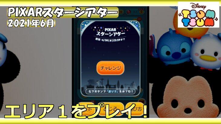 【ツムツム】PIXARスターシアター・2021年6月・エリア1をプレイ!