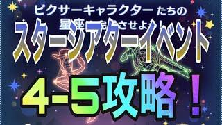 【ツムツム】PIXARスターシアターイベント!エリア4-5攻略!【一緒にイベントやろう】