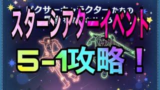【ツムツム】PIXARスターシアターイベント!エリア5-1攻略!【一緒にイベントやろう】