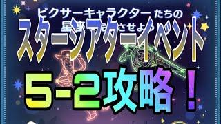 【ツムツム】PIXARスターシアターイベント!エリア5-2攻略!【一緒にイベントやろう】