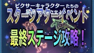 【ツムツム】PIXARスターシアターイベント!エリア5-5最終ステージ攻略!【一緒にイベントやろう】