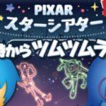 PIXARスターシアター★Part1★(ツムツム6月イベント)★YouTubeライブ#626【ツムツム│Seiji@きたくぶ】