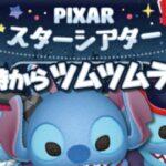 PIXARスターシアター★Part3★(ツムツム6月イベント)★YouTubeライブ#628【ツムツム│Seiji@きたくぶ】