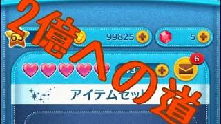 【Part2】ツムツム2億への道