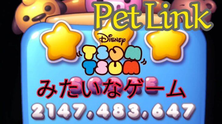 ツムツムみたいなゲーム 【Pet Link】 スコアチート