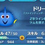【ツムツム】ドリー SL6(54、コイン)