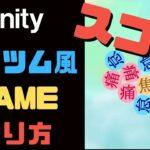 【Unity】ツムツム風ゲームの作り方  追加 スコアエフェクトの実装1