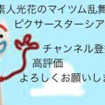 ツムツム…素人光花のマイツム乱舞VOL400ピクサースターシアターエリア2♪後編(。・ω・。)