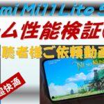 【超快適】Xiaomi Mi 11 Lite 5G ゲーム追加検証② 。ツムツム、二ノ国 。パズル系は超お勧め!。3Dゲームの発熱改善すべく、今後、分解冷却改造予定。