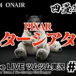 【YouTube LIVE】#121 ツムツム生放送!PIXAR スターシアター プラチナピンズ&生ピックアップガチャ